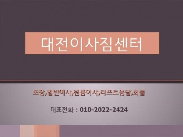 대전이사짐센터.jpg
