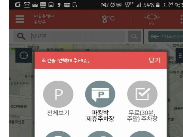주차앱인천공항주차서울역주차장파킹박_(11).jpg