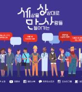 """""""공간없는시장""""의 저자 - 초연결ㆍ공유플랫폼시대!"""