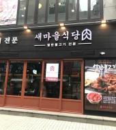 """연탄불고기전문 """"새마을식당"""" 교대점(예시1)"""