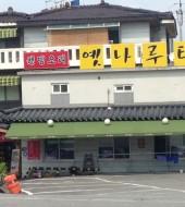 남양주(양수리) 옛나루터 오리요리 전문점(예시)