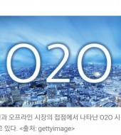 """온라인공유로 오프라인 공간으로 오게하는  """"O2O""""플랫폼이 필요한 이유?"""