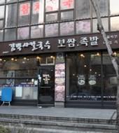 마포 용강동 '김박사 손칼국수'(칼국수/파전/보쌈/빈대떡/만두전문)