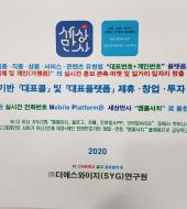 개인ㆍ대표번호기반 개별연동[플랫폼]창업 제안